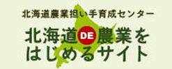 北海道で農業を始めるサイト